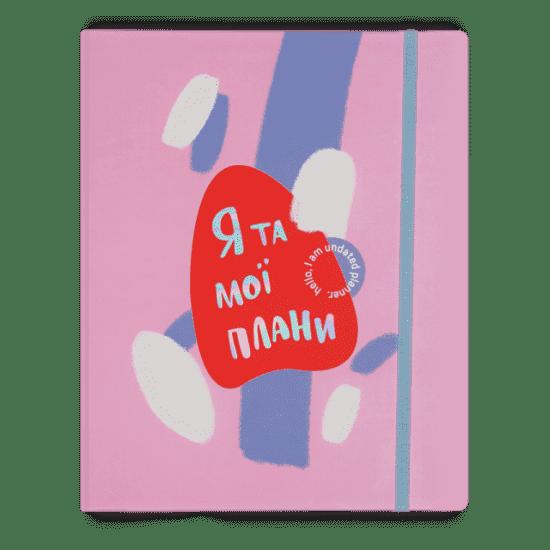Планер «Я та мої плани» розовый, не датированный