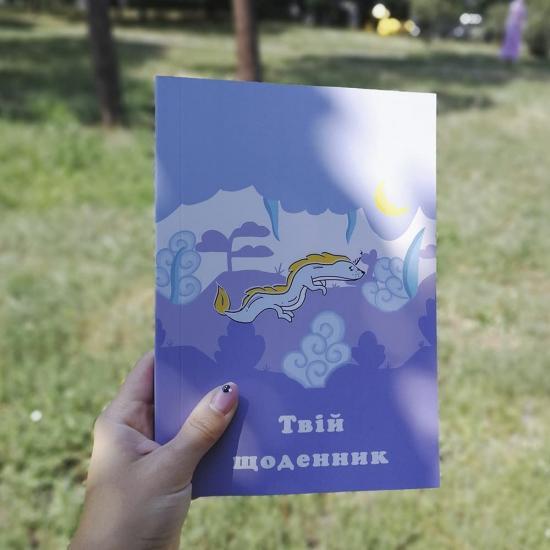"""Дневник школьный """"Seadragon"""""""