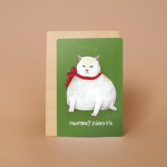 """Поздравительная открытка """"Подарунок?"""""""