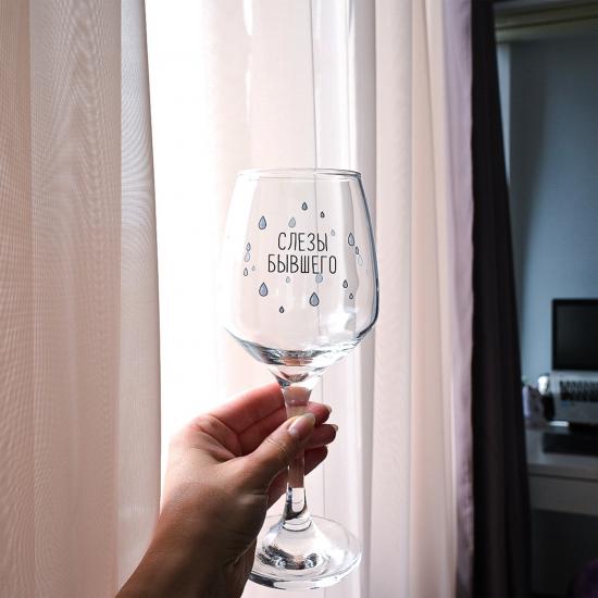 """Бокал для вина """"Слезы Бывшего"""""""