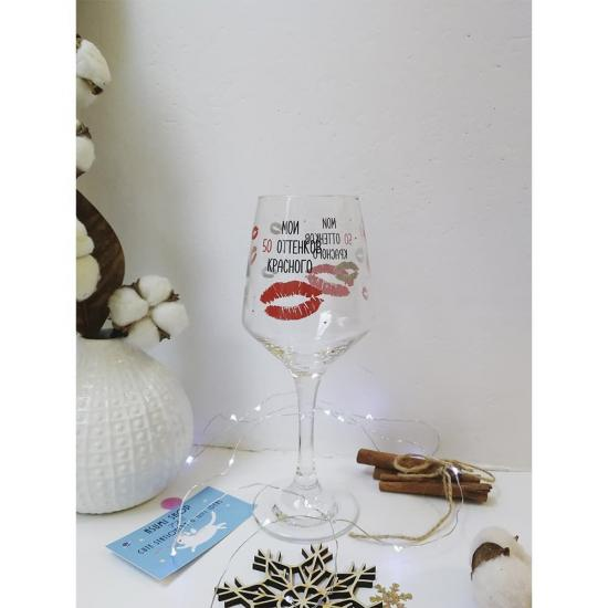 """Бокал для вина """"50 оттенков красного"""""""