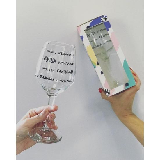 """Бокал для вина """"Шкала"""""""